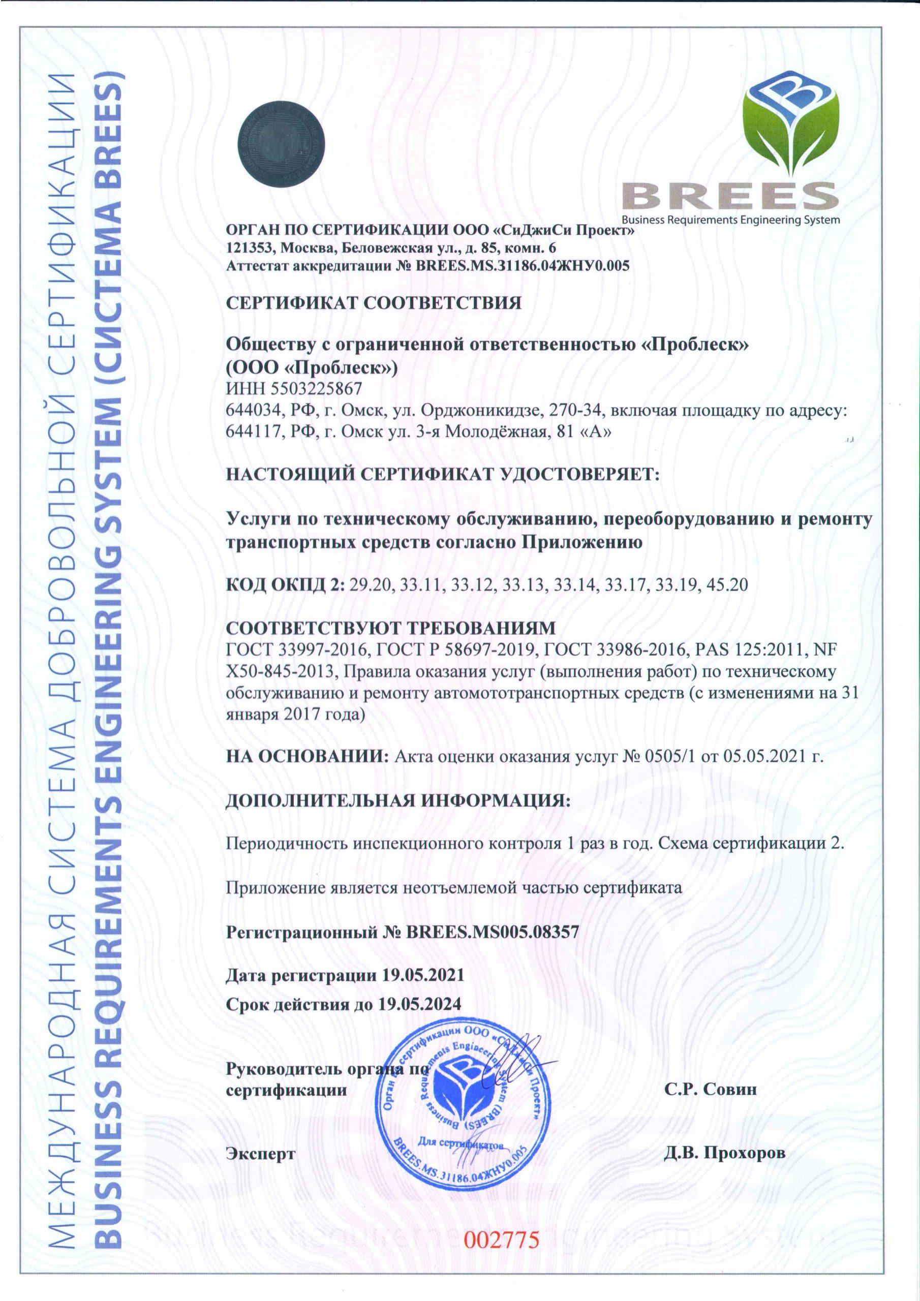 Сертификат на переоборудование