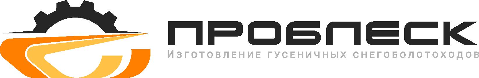 ООО Проблеск